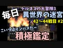 【トルネコの大冒険3】 毎日まったり初異世界の迷宮挑戦 トルネコ42~44戦目 #2