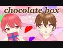 【男子ふたりで】chocolate box/歌ってみた【柊太郎×とむくん】
