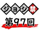 津田健次郎・大河元気のジョシ禁ラジオ!! 第97回!!【おまけ付き有料版/会員無料】