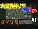 発展を目指す俺たちのマイクラ冒険島#11【Minecraft実況】