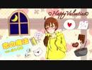 ☆【バレンタインに】恋の魔法歌ってみた 【ほしまる】