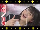 お祓え!西神社#60 出演:西明日香、吉田有里【期間限定会員見放題】