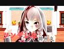 【MMD艦これ】神州丸で『ライカ』【ツンデレ】