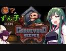 【VOICEROID実況】墓守のずん子DLC【Graveyard Keeper】■6