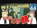 【Planet Coaster 】ようこそ! 博士パークへ! #44【ゆっくり実況】