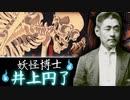【ゆっくり妖怪学】近代日本のゴーストバスター!井上円了