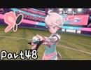 目指すはガラル地方No.1!!『ポケモンソード』を実況プレイPart48