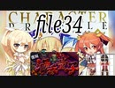 【VS酒呑童子】ナナリーとキャラクタープロファイル file34【千年戦争アイギス】