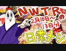 【NWTRの日常メシ】2月10日~13日分