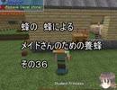 【Minecraft 】蜂の、蜂による、メイドさんのための養蜂36【1.12.2】
