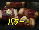 今夜は 豆腐ベーコンよ!16 飯目