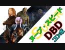 【DbD】ヌーブスピード・DBDコンボ