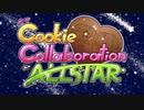 【クッキー☆10周年】クッキー☆10thメドレー【音MAD】
