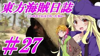 【自由な姫の海賊生活】東方海賊日誌:27日目【ゆっくり実況プレイ】