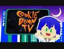 【クッキー☆10周年】COOKIE☆DOWN TV ~音MAD・神社アレンジ傑作選!~