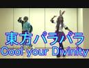 【東方パラパラ】Cool your Divinity