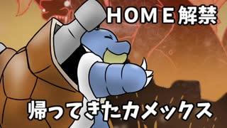 【ポケモン剣盾】 対戦ゆっくり実況019 HOME解禁!帰ってきた仲間たち