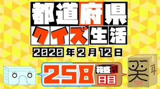【箱盛】都道府県クイズ生活(258日目)2020年2月12日