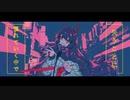 【clear】『幽霊東京』を歌ってみた【nero】