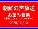 【NK-POP】朝鮮の声放送音楽リクエスト【109/2/13】