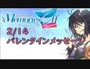 2/14 メモリーズオフIFFD バレンタイン起動メッセージ