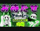 アズールレーン5ch小ネタ集R【後編】