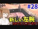 【kenshi】ささらちゃんは左腕が欲しい #28【CeVIO実況】