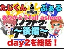 【緊急企画】スプラ甲子園関東大会DAY2、Hブロックベスト4だったfall asleepの試合をリーダーと振り返り実況解説!~後編~