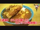 琴葉茜の菓子作り!(生チョコ)
