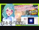 宇宙物理たんbotのアストロフィジカルトーク増刊号!第4号~等級~