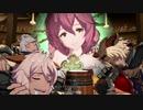 【GBVS】戦闘前後掛け合い集 Part.7【ローアイン】