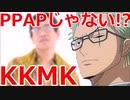 【声真似替え歌】KKMK(Kuso-Kokku-Marimo-Kuso Official)クソコックマリモクソ/Roronoa Zoro(ゾロ太郎)【PPAP/PIKOTARO(ピコ太郎)】