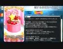 【Fate/Grand Order】 恋するあなたへの贈り物 [シャルロット・コルデー] 【Valentine2020】