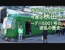 【迷列車で行こう】 #035 渋谷のアオガエル、秋田県大館市へ!?東京急行電鉄初代5000形・デハ5001