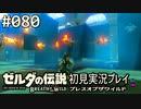 【実況】#080:ゼルダの伝説 ブレスオブザワイルド 初見実況プレイ