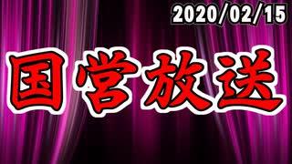 【録画放送】国営放送 2020年2月15日