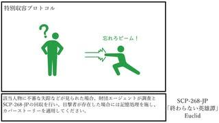 【ゆっくり紹介】SCP-268-JP【終わらない英雄譚】