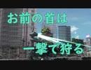 #17【地球防衛軍5】最高難易度インフェルノをウイングダイバーでグダグダ実況(?)プレイ