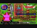 【SFC・ドラゴンクエスト3(Wii ドラクエ1・2・3版)】実況 #26 昔を思い出して頑張るぞ!~そして伝説へ……~【Part7】