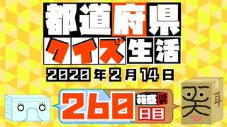 【箱盛】都道府県クイズ生活(260日目)2020年2月14日