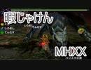 【実況】暇じゃけん2人で狩りに行くその38-2 白疾風狩猟依頼G5後編【MHXX】