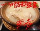 【1分弱料理祭】マキマキッチン 白湯 【再走】