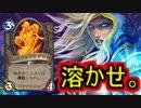 【HearthStone】地味なカードを輝かせたい!Part10「生き息ドラゴンブレス」【ドラゴン大決戦】