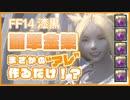 "【#FF14】まさかの""アレ""を作るだけで大金ゲット!!?【簡単金策】"