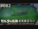 【実況】#082:ゼルダの伝説 ブレスオブザワイルド 初見実況プレイ