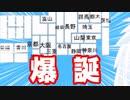 奈良県を海に隣接させ、名古屋県を爆誕させた女神の都道府県テスト