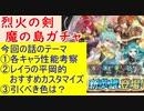 【FEH_545】 新英雄召喚「魔の島」ガチャの話してく 『 烈火の剣 』 【 ファイアーエムブレムヒーローズ 】