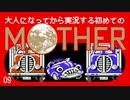 卍【大人になってから実況する初めてのマザー】09(ch限定)