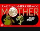 卍【大人になってから実況する初めてのマザー】10(ch限定)