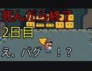 死んだら放送終了「スーパーマリオワールド」2日目(ゲーム実況・ピヨ)
